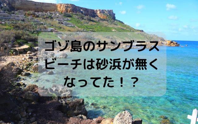 ゴゾ島のサンブラスビーチはビーチが無くなってた!?