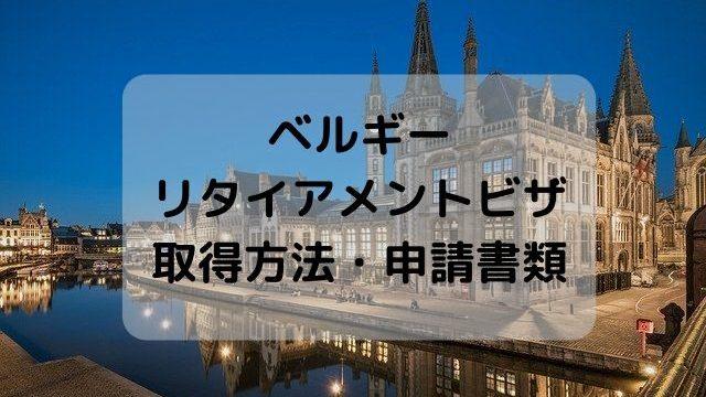 ベルギーのリタイアメントビザ取得方法・申請書類