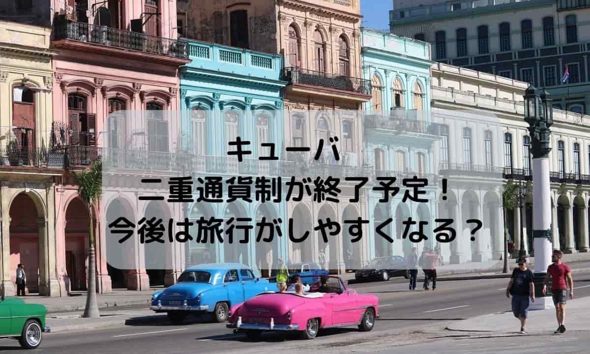 キューバの二重通貨制が終了予定!今後は旅行がしやすくなる?
