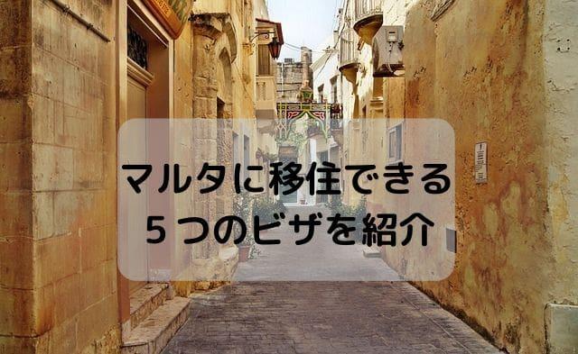 マルタに移住できる5つのビザを紹介