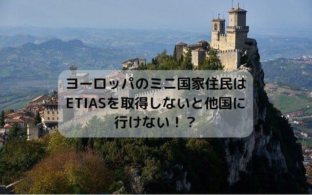 ヨーロッパのミニ国家住民はETIASを取得しないと他国に行けない!