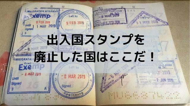 出入国スタンプを廃止した国はここだ!|海外移住情報