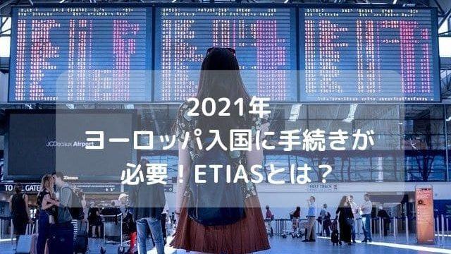 2021年からヨーロッパ入国に手続きが必要!ETIASとは 申請方法 申請記入事項