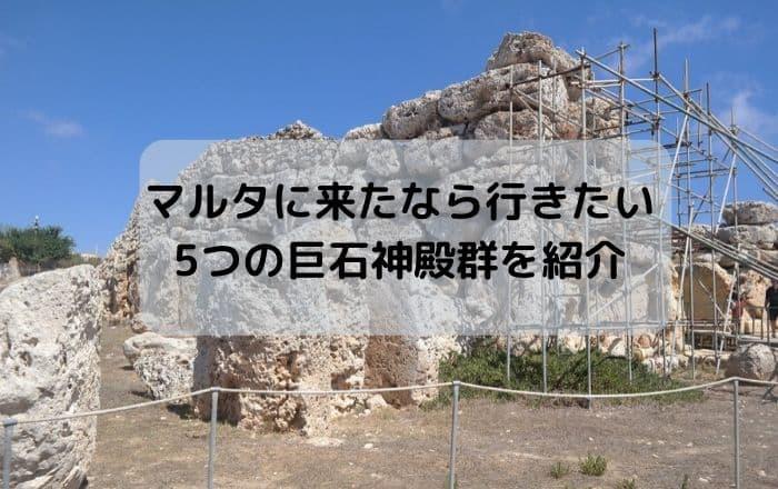 マルタに来たなら行きたい5つの巨石神殿群を紹介