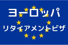 ヨーロッパのリタイアメントビザ