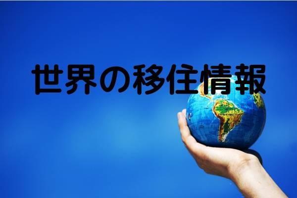 世界中の移住情報