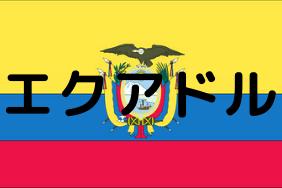 エクアドル移住
