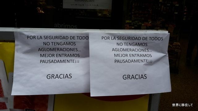 コロナウイルス・スペイン、バレンシアの状況
