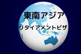 東南アジアのリタイアメントビザ