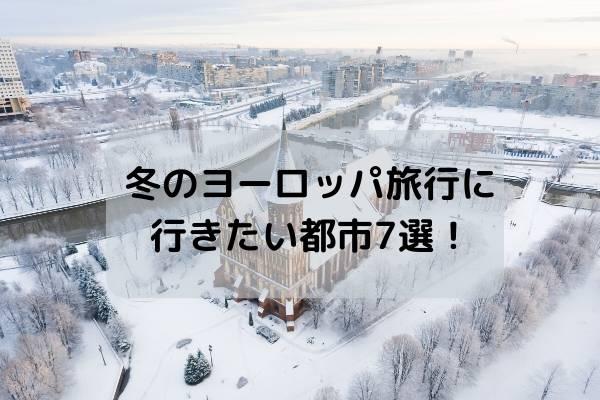 冬のヨーロッパ旅行に行きたい都市7選!サンタクロースの町にも行こう!