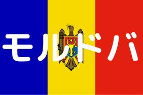 モルドバ移住