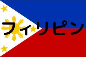 フィリピン移住
