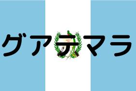 グアテマラ移住