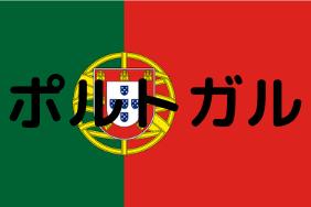 ポルトガル移住のビザ