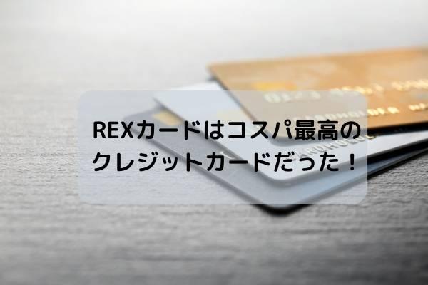 REXカードはコスパ最高のクレジットカードだった!