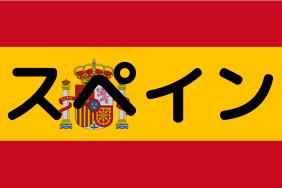 スペイン移住のビザ