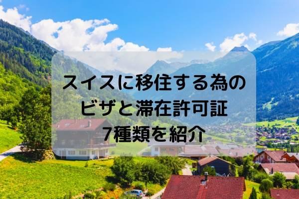 スイスに移住する為のビザと滞在許可証7種類を紹介