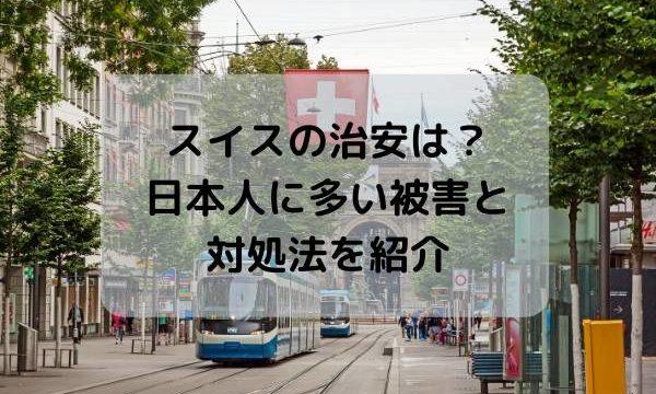 スイスの治安は?日本人に多い被害と対処法を紹介