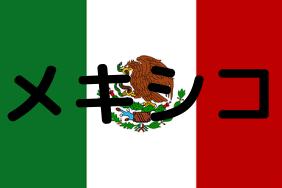 メキシコ移住
