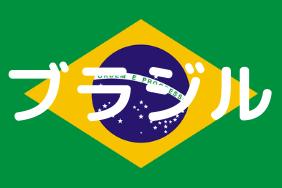 ブラジル移住