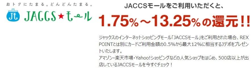 REX CARD・ポイント還元でJACCSモールを使う