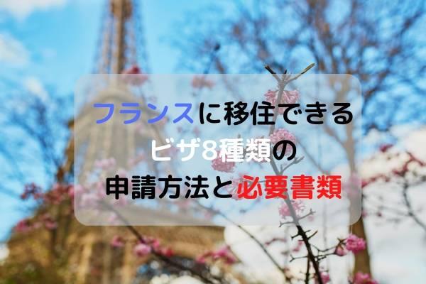 フランスに移住できるビザ8種類の申請方法と必要書類