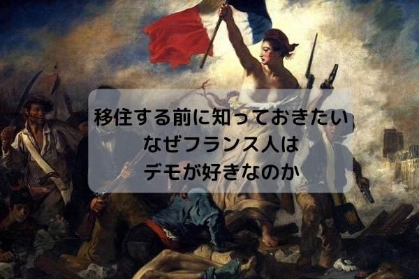 なぜフランス人はデモが好きなのか
