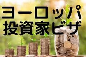 海外移住の方法・投資家ビザ