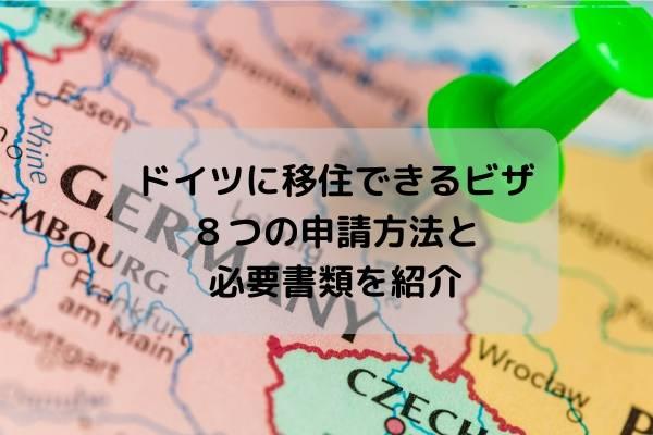 ドイツに移住できるビザ8つの申請方法と必要書類を紹介 (1)