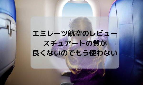 エミレーツ航空のレビュー・スチュアートの質が良くないのでもう使わない!