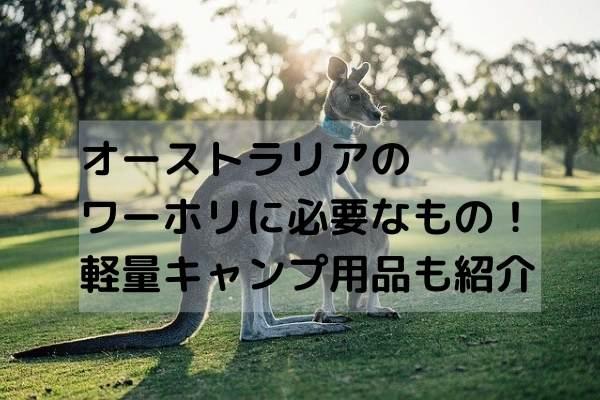 オーストラリアのワーホリに必要な持ち物!軽量キャンプ用品も紹介