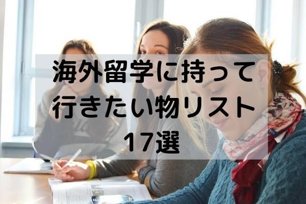 海外留学に持って行きたい物リスト17選