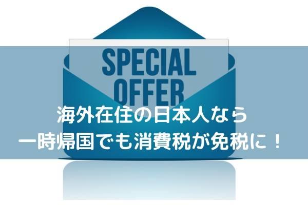 海外在住の日本人なら一時帰国でも消費税が免税になるってよ!