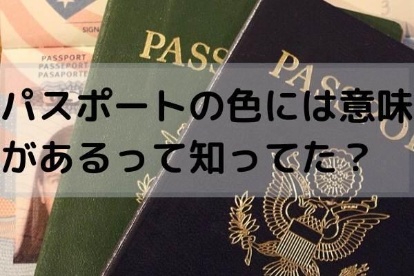 パスポートの色に意味があるって知ってた?